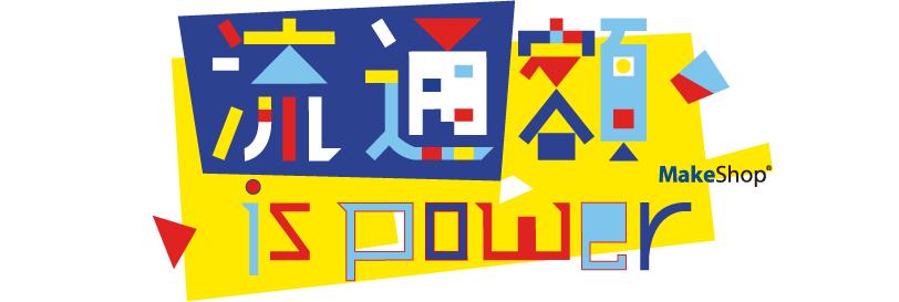 流通額 is Powerロゴ