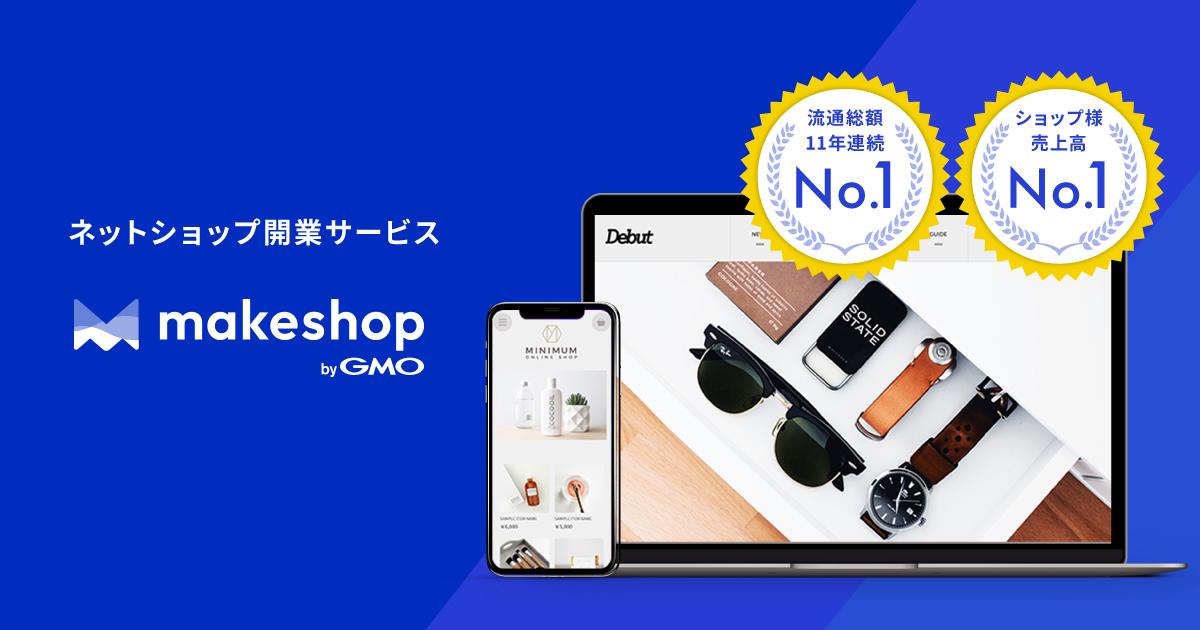 ネットショップ開業サービス MakeShop by GMO